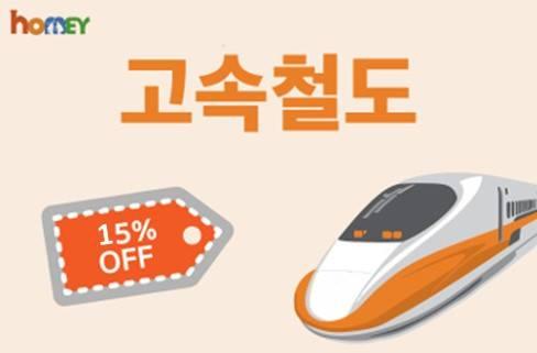 타이완 고속철도 15% 할인